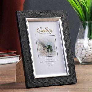 Фоторамка пластик Gallery 10х15 см 847 чёрный