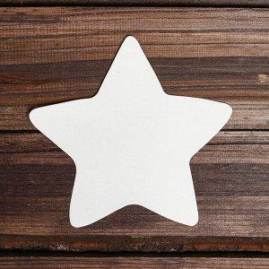 Основа для творчества и декора «Звёздочка», набор 10 шт., размер 1 шт: 15,5?15,5 см
