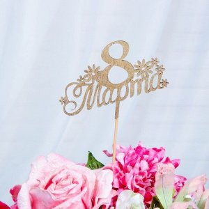 """Топпер """"8 Марта, с цветами"""" на подвесе, золотой Дарим Красиво"""