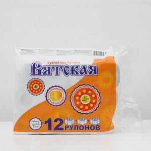Туалетная бумага «Вятская», 2 слоя, 12 рулонов
