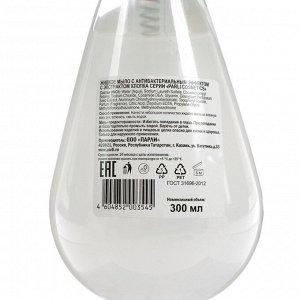 Антибактериальное жидкое мыло с экстрактом хлопка, 300 мл