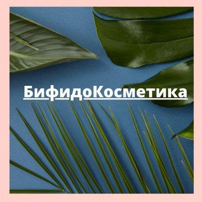 V.i. cosmetics - 89, Натуральная косметика нового поколения! — БифидоКосметика — Красота и здоровье