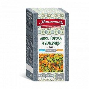 Микс гороха и чечевицы, для супа, протеин, зож националь, 250г
