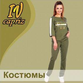 Iv-capriz, Иваново -пижамы, костюмы для дома — Костюмы. Новинки! — Домашние костюмы