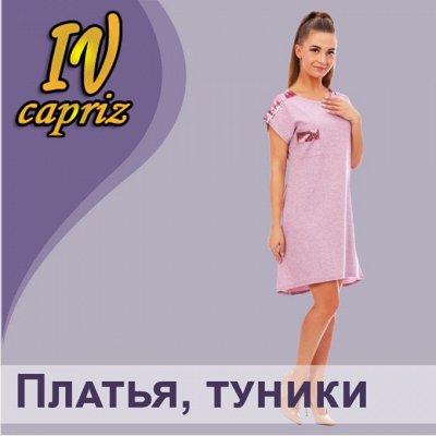 Iv-capriz, Иваново -пижамы, костюмы для дома — Платья, туники — Платья