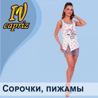 Iv-capriz, Иваново -пижамы, костюмы для дома — Сорочки, пижамы — Сорочки и пижамы