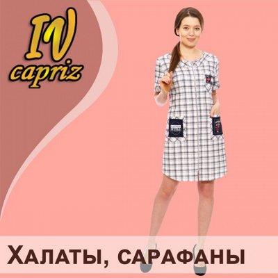 Iv-capriz, Иваново -пижамы, костюмы для дома — Халаты, сарафаны. Новинки! — Халаты