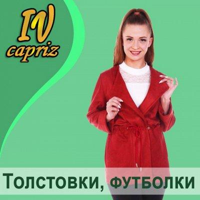 Iv-capriz, Иваново -пижамы, костюмы для дома — Толстовки, футболки, блузки. Новинки! — Толстовки и свитшоты