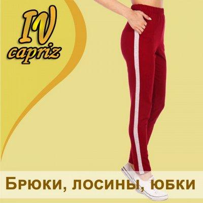 Ив-каприз-20, Иваново, новинки — Брюки, лосины, бриджи, юбки — Брюки