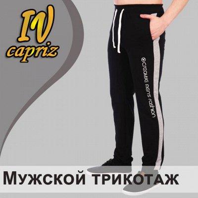 Iv-capriz, Иваново-халаты, платья, ночные сорочки, пижамы — Мужской трикотаж. Новинки! — Одежда