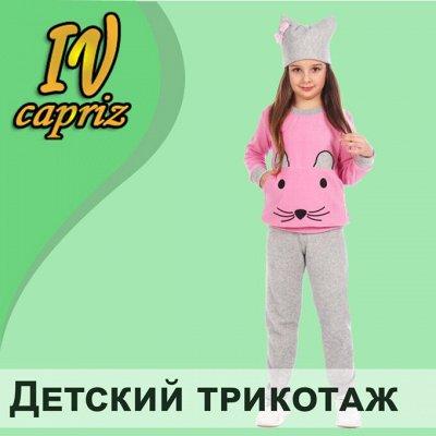 Ив-каприз-31, домашняя одежда Иваново — Детский трикотаж — Одежда
