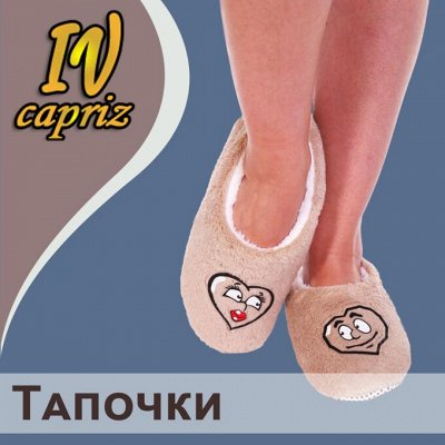 Iv-capriz, Иваново-халаты, платья, ночные сорочки, пижамы — Сапожки, тапочки и носки — Тапочки