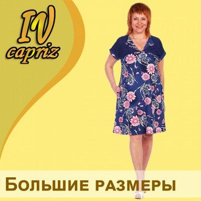 Iv-capriz, Иваново -пижамы, костюмы для дома — Большие размеры — Большие размеры