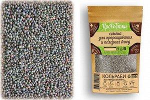 Кольраби семена микрозелени, 100 г