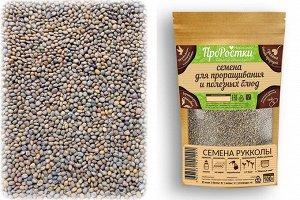 Руккола семена микрозелени, 100 г