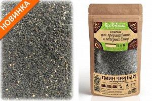 Тмин черный семена микрозелени, 500 г