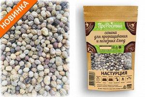Настурция семена микрозелени, 100 г