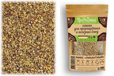 • Сибирские органические продукты • Новые супердобавки•    — Миксы семян — Пищевые добавки