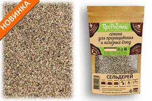 Сельдерей семена микрозелени, 100 г