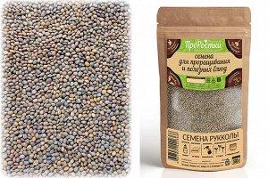 Руккола семена микрозелени, 500 г