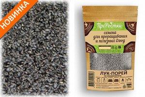 Лук-порей семена микрозелени, 100 г