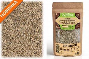 Сельдерей семена микрозелени, 500 г