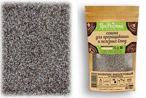 Базилик фиолетовый семена микрозелени, 100 г