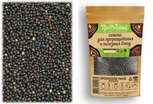 Брокколи рааб (рапини) семена микрозелени, 100 г
