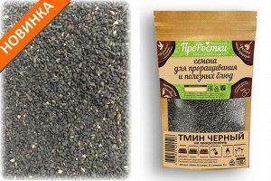 Тмин черный семена микрозелени, 100 г