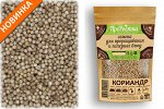 Кориандр (кинза) семена микрозелени, 100 г