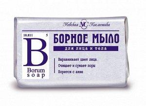 """Туалетное мыло """"Невская Косметика Борное"""""""
