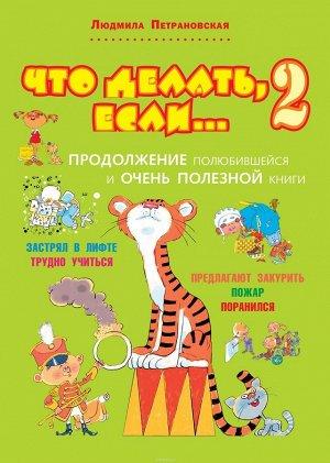 Петрановская Л.В. ПетрановскаяЧто делать, если... 2 (АСТ)