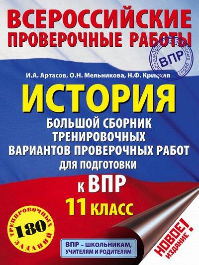 Учебники-2020/16 — ВПР — Учебная литература