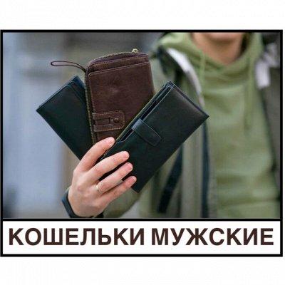 🔥Натуральная кожа, женское и мужское - раздача 2-3 дня🔥 — МУЖСКИЕ КОШЕЛЬКИ/ ПОРТМОНЕ/ ОБЛОЖКИ/ ЗАЖИМЫ — Кошельки