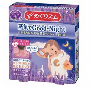 Kao / Пластырь ночной лаванда. | Маски, пластыри для здоровья, беруши. Аксессуары для ароматерапии