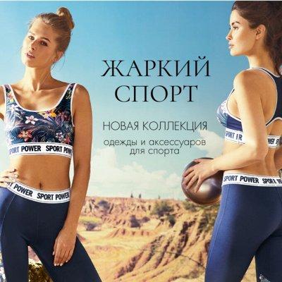 9-10/20* Faberlic* Avon* Amway* Oriflame*  — Faberlic STYLE* Для Спорта — Одежда
