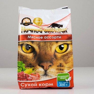 Товары для Животных.Домики, Игрушки, Одежда.  — Корма и лакомства для кошек — Корма