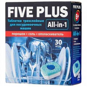 """NEW Таблетки """"5+ FIVE PLUS"""" 540г д/посудомоечных машин  ( 30 таб,)"""
