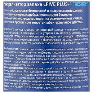 """Нейтрализатор запаха """"5+"""" Freshness"""