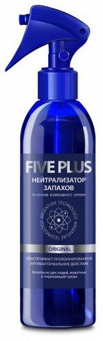 NEW Нейтрализатор запаха 5+ Original