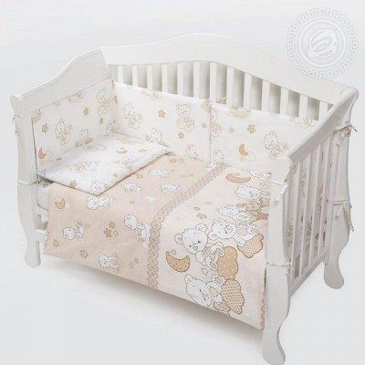 Сладкий сон с Арт*постелькой — Набор в кроватку для новорожденных — Постельное белье
