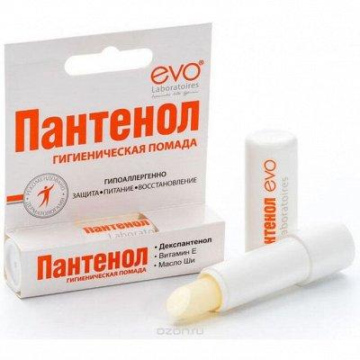 O`Vitaмины- Аптечка! Здоровье и красота! Для иммунитета! — Бальзамы для губ — Уход для век и губ