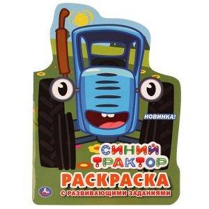 978-5-506-03770-5 Синий трактор. (Развивающая раскраска с вырубкой в виде персонажа). 210х285мм. 16стр. Умка в кор50шт
