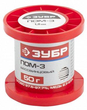 Припой ПОМ-3 (Sn97Cu3)
