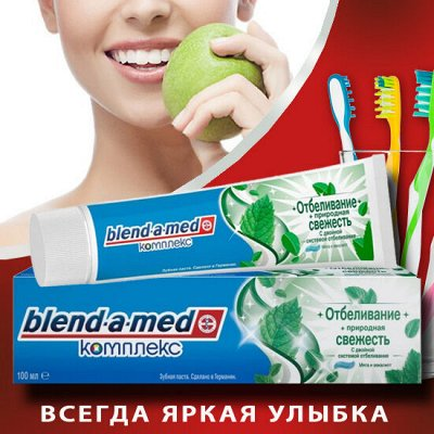 Мойдодыр.Нужная Бытовая химия.Она работает, вы отдыхаете — BLEND_A_MED,Colgate Зубные паста. Выбор стоматологов — Пасты