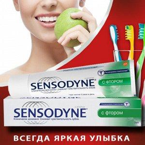 Sensodyne Зубная паста ФТОР 75мл