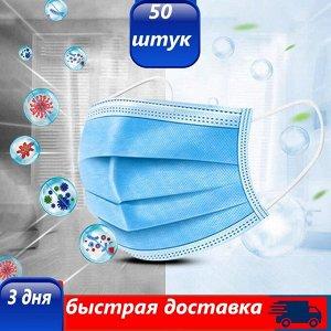 Защитные маски - Упаковка/50 шт.