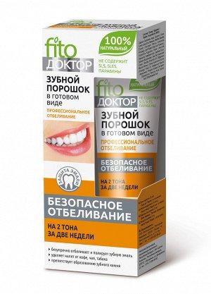 Зубной порошок в готовом виде Fito Доктор 45 мл