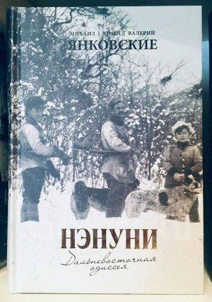 Янковские Нэнуни. Дальневосточная одиссея.