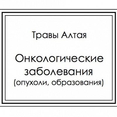 """Травы Алтая  -51!  Поднимаем иммунитет ! — ФитоСборы """"Онкология"""" — Чай"""